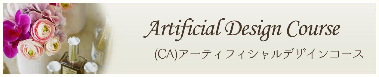 CA アーティフィシャルデザインコース