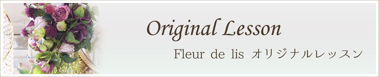 Fleur de lis オリジナルレッスン